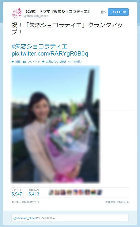 『祝!「失恋ショコラティエ」クランクアップ』のツイート (2014/3/21 18:14) (石原さとみさんのクランクアップ写真付きのツイートです。ぼかしですみません。目細めてみて下さいね。)