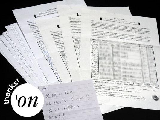 2020年 東京オリンピック・パラリンピック競技大会, 開会式セレモニーの一環とした神輿渡御実現を目指して署名活動を行っています。