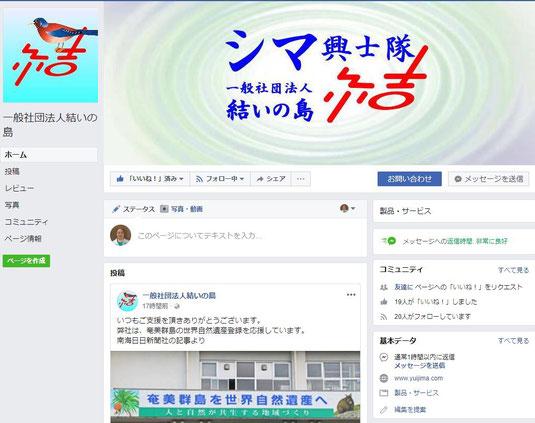 一般社団法人結いの島 シマ興士隊 フェースブックページへ