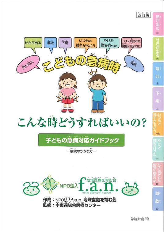 「子どもの急病対応ガイドブック」表紙