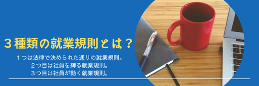「3種類の就業規則とは?」バナー。ノートパソコンとコーヒーの入った赤のマグカップ。手帳と3色ボールペン。