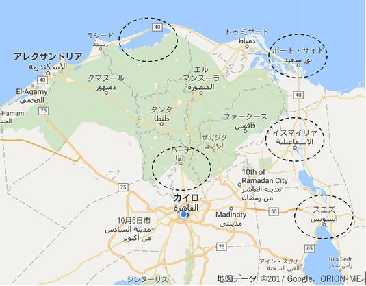 対象地域:カフルシェイク、ポートサイード、スエズ、イスマイリア、カリオベイヤ