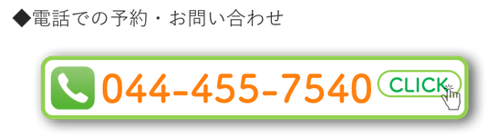 さつき台動物病院 電話番号 044-455-7540 0444557540 FAX 044-455-7540 0444557540