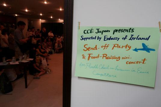 フラー 日本代表 壮行会