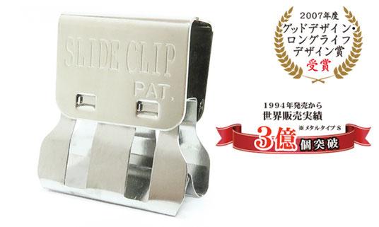 スライドクリップ2007年度グッドデザイン・ロングライフデザイン賞受賞