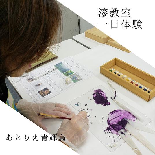あとりえ青輝鳥漆教室の体験コース