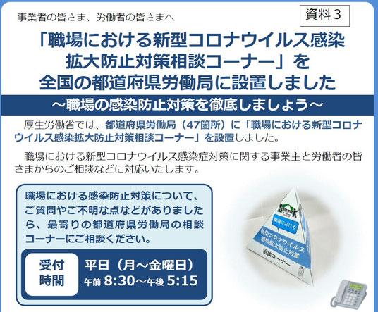職場における新型コロナウィルス感染拡大防止対策相談コーナー