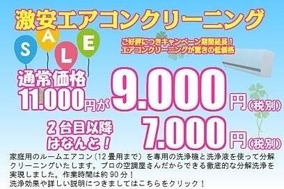 お客様がネットで購入されたエアコンの取付工事14.000円(税別