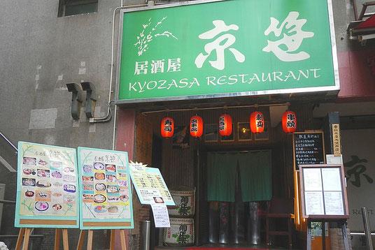 居酒屋 京笹 香港店
