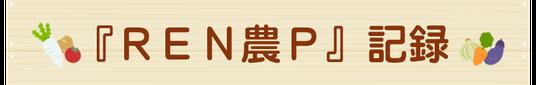 『REN農P』記録