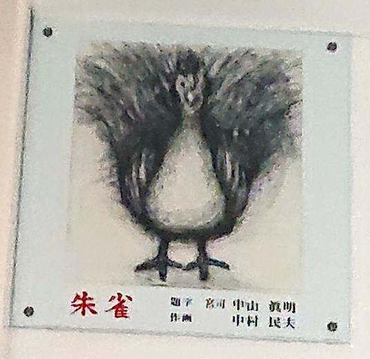 【南】朱雀