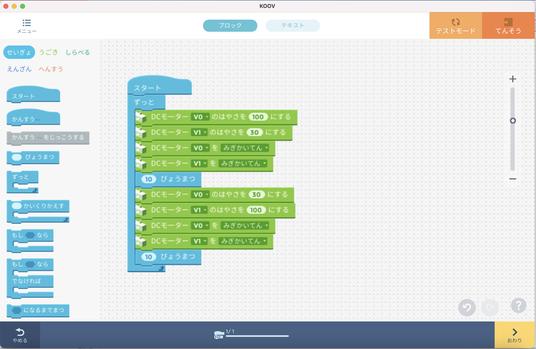 弊社のプログラミングキット「KOOV」のプログラミング画面。