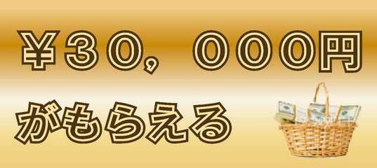 カブックスご紹介キャンペーン3万円がもらえる