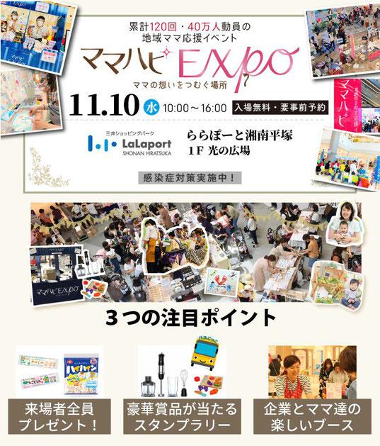 初開催 2021年11月10日に平塚、湘南エリアでママイベント開催します。