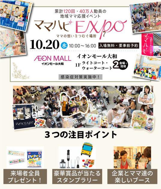 初開催 2021年10月20日に大和市、鶴間エリアでママイベント開催します。