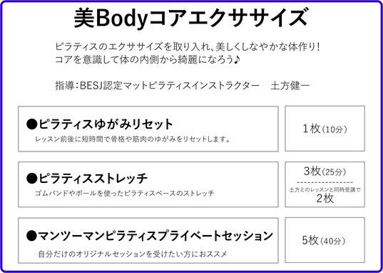 美Bodyコアエクササイズ