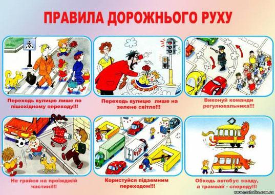 Картинки по запросу правила дорожнього руху в бібліотеці