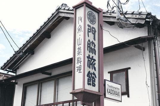 料理自慢の歴史ある旅館、門脇さん。Airbnbも登録開始した。