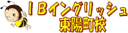 IBイングリッシュ東陽町校キャラクター