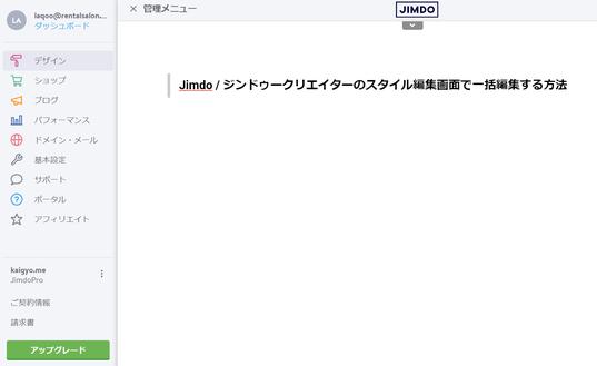 H1タグ/H2タグ/H3タグの要素を一括で変更する場合はJimdo(ジンドゥー)管理メニューで「デザイン」を選択