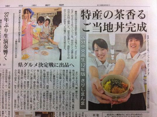 南日本新聞2012年9月18日