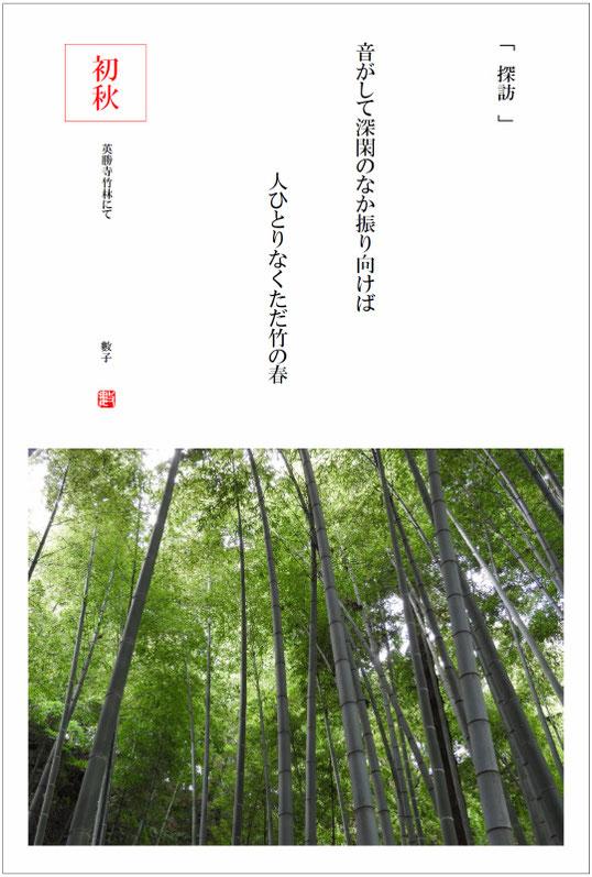 2016/10/21制作 鎌倉英勝寺竹庭