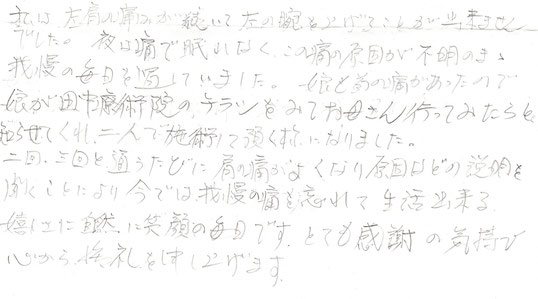 田中療術院 倉吉市北栄町整体 五十肩、四十肩
