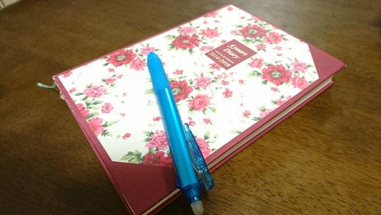 日記 出会い 感謝