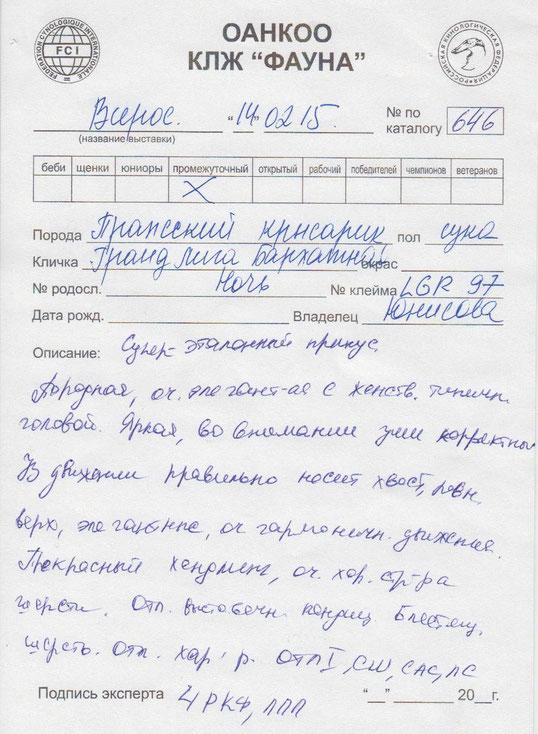 Фауна  14 февраля 2015 САС ЛС ,ЛПП, ЧРКФ, ЧФ ОАННКОО эксперт Коржик