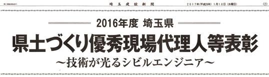 2016年度 埼玉県 県土づくり優秀現場代理人等表彰 技術が光るシビルエンジニア 埼玉建設新聞紙面