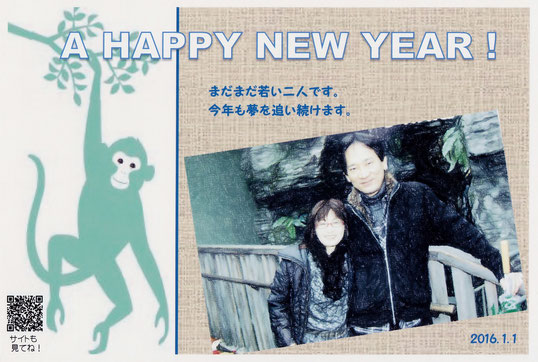 今年のわが家の年賀状(表版)