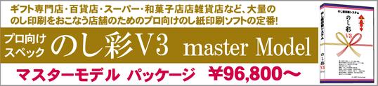 のし紙ソフト  のし彩V3 -マスタ-モデル