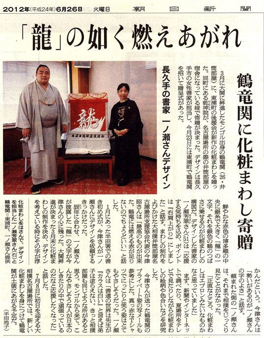 鶴竜関 朝日新聞