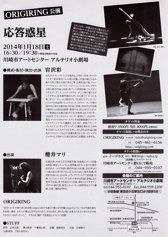 岩沢彩 櫻井マリ ORIGIRING ダンス公演 「応答惑星」