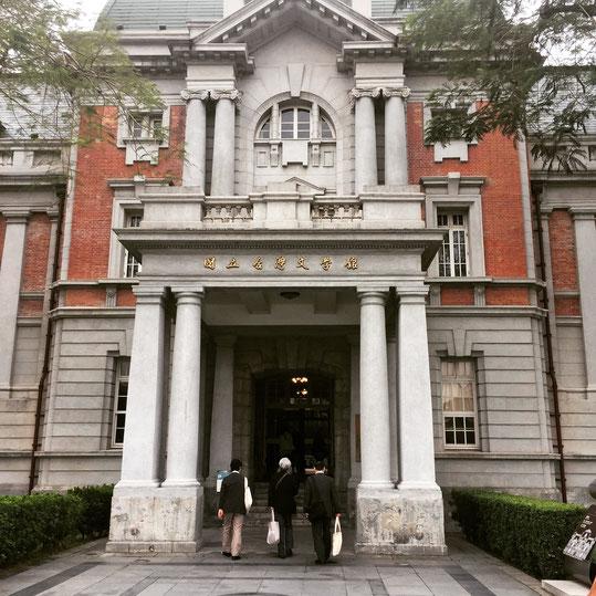 会議会場となった国立台湾文学館のファサード