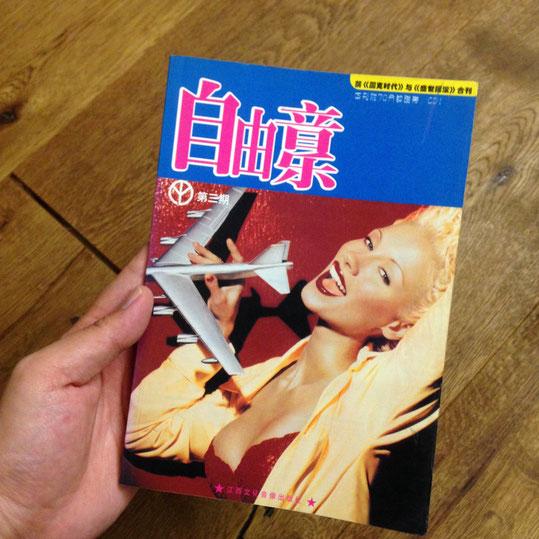 2000年代に中国で発行されていたロック音楽雑誌『自由音楽』