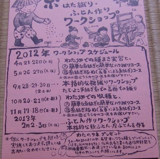 2012.4~2013.2のスケジュール