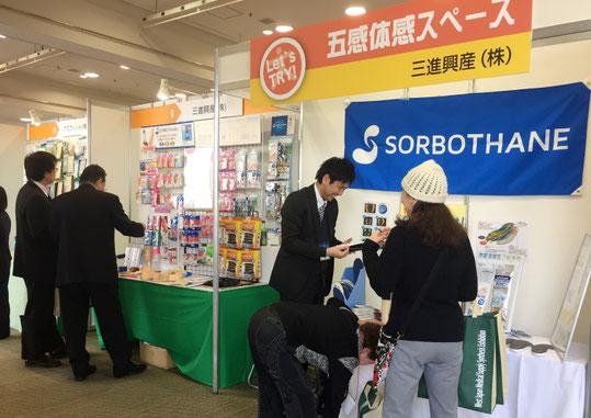 2019年西日本医療品総合展示会