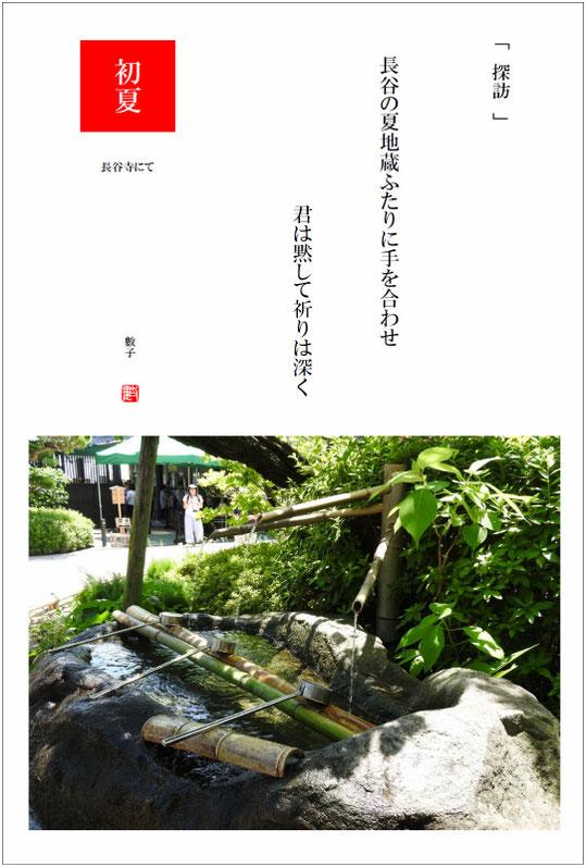 2016/06/16制作 鎌倉長谷寺