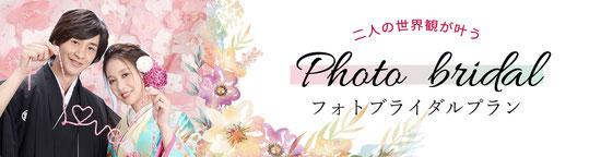 平塚フォトブライダル