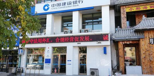 中国留学 遼寧師範大学付近 中国建設銀行店舗