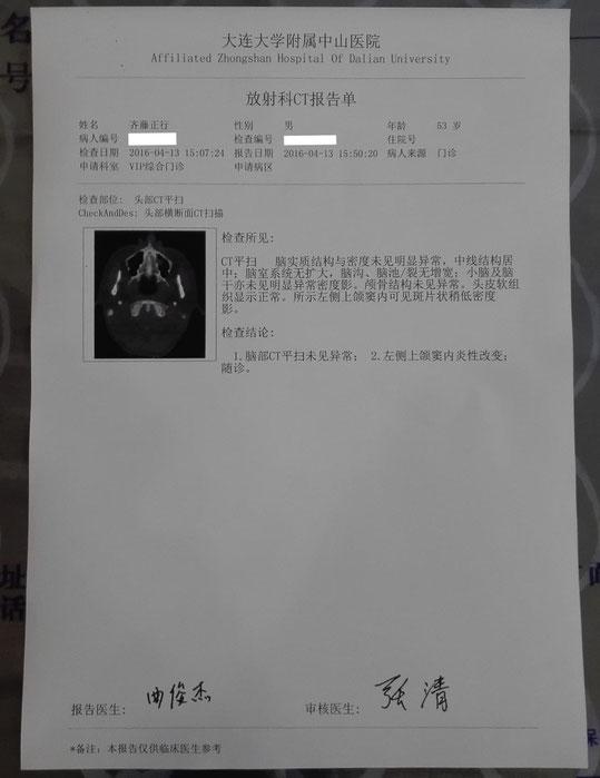 大連外国語大学-遼寧師範大留学 大連大学付属中山病院(通称:鉄道病院)