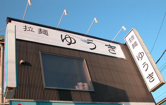 建物南側の壁面看板と袖看板とLEDスポットライト