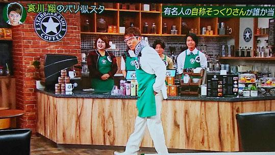 関ジャニ∞スターバッカシ