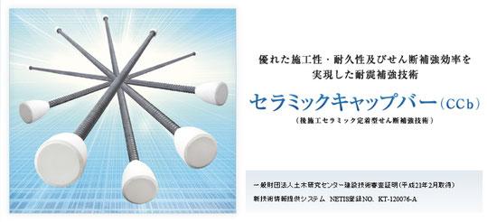 後施工セラミック定着型せん断補強技術(CCb工法研究会HPよりm(_ _)m)