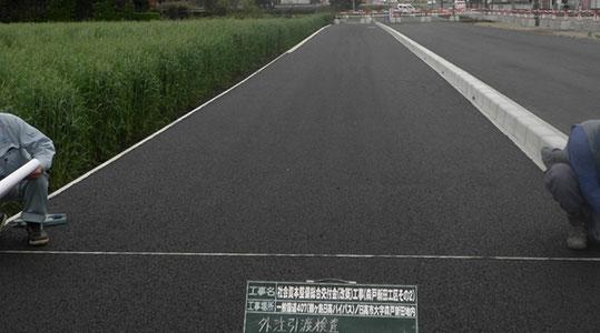 ~道路を造ろう~【森戸新田工区の場合】外注引渡検査2