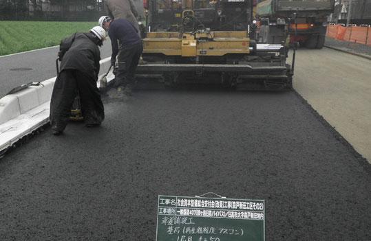 ~道路を造ろう~【森戸新田工区の場合】道路舗装の流れ13