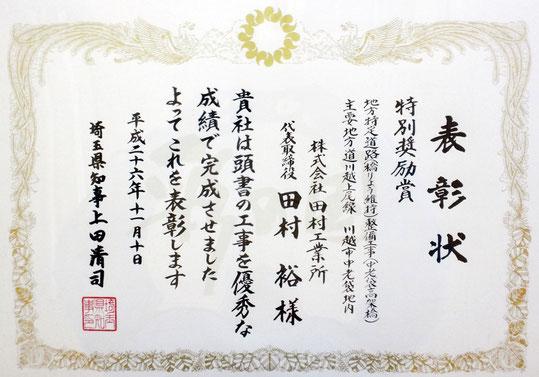 埼玉県知事上田清司様からの特別奨励賞です。