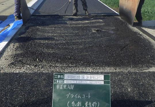 ~道路を造ろう~【森戸新田工区の場合】車道乗入部舗装1