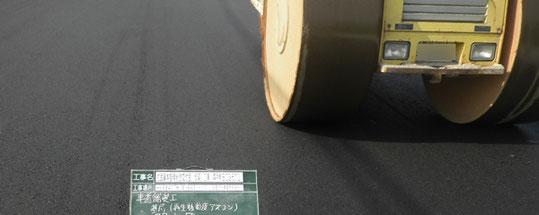 ~道路を造ろう~【森戸新田工区の場合】道路舗装の流れ17